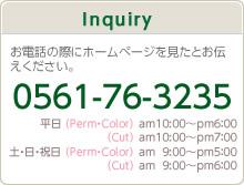 お問合わせは0561-76-3235