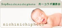 nichinichiphoto